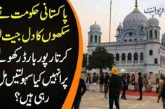 Pakistani hukumat ne sikhon ka dil jeet liya