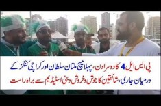 2nd Day Of PSL4,Watch Live Scenes From Dubai Cricket Stadium With UrduPoint