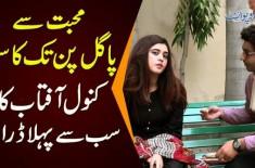Mohabbat Se Pagal Pan Tak Ka Safar Kanwal Aftab Ka Sab Se Pehla Drama