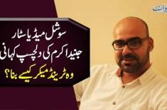 Social Media Star Junaid Akram Ki Dilchasp Kahani, Woh Trained Maker Kaisay Bana ?