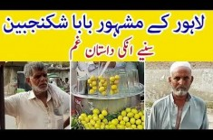 Famous Baba Shikanjabeen | Sad Story Of Two Men Earning Through A Lemonade Stall In Lahore