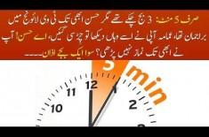 Kids Urdu Story: Sirf 5 Minute, 3 Baj Chukay Thay Lekin Hassan Abhi Tak TV Lounge...