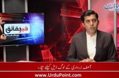 Pakistan ki Bharat ko mazakraat ki mashroot paishkash