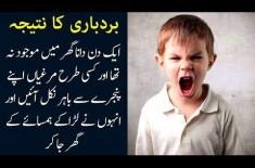 Kids Urdu Story: Burdbari Ka Natija; Ek Din Dana Ghar Main Mojood Na tha aur Kisi Tarah...