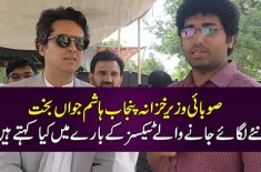 What Did Provincial Finance Minister Said About Newly Imposed Taxes