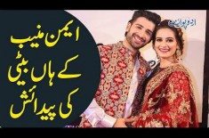 Muneeb Butt & Aiman Khan Blessed With A Baby | Boy Or Girl? | Find Out