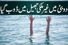 Pakistani Was Beheaded In Saudia, Watch News Bulletin