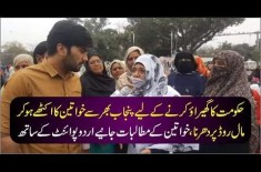 Lady Health Workers Protest In Lahore, Watch On UrduPoint