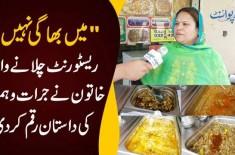 Mein Bhagee Nahi Restaurants Chalane Wali Khatoon Ne Jurrat Wa Himat Ki Dastan Raqam Kar Di