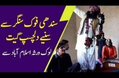 Amazing Folk Singer Sings Sindhi Folk Songs in Lok Virsa Islamabad