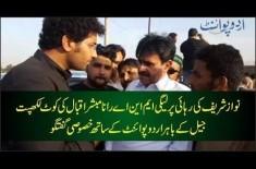 PMLN MNA Rana Mubashir's Talk With UrduPoint Regarding Nawaz Shareef's Bail