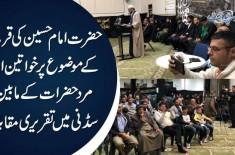 Hazrat Imam Hussain Ki Qurbani Ke Mauzo Par Khawateen Aur Mard Hazraat Ke Mabain Sydney Mein Taqreeri Muqaabla