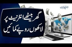 Easiest Way Of Making Millions At Home | What Is E-Rozgar & How To Earn Money Through It?