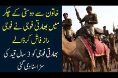 Indian Soldier Passed All The Secret To Pakistani Intelligence After Becoming Victim Of Honey-Trap