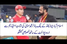 IU's Young Bowler Muhammad Musa's Special Talk With UrduPoint