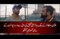 Multan Sultan's Bowler Ali Shafiq's Special Talk With UrduPoint
