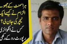 Harassment Ke Jhutay Ilzaam Ne Kaisay Aik Teacher Ki Jaan Li ?