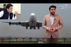 Air Travel in Pakistan Likely to Get Cheaper, Find Out Details