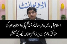 Know The Facts About The Horrible Incident Of Raped Child Farishta In Islamabad With Dr. Affan Qaiser