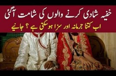 11 Months Prison & Fine On 2nd Marriage In Pakistan   Strict Ban On Pakistani Men