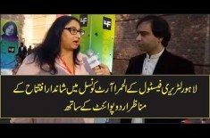 LLF Kicks Off In AlHamra Arts Council, Watch UrduPoint's Special Coverage