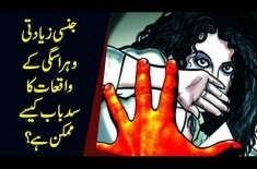 How to Control Sexual Harassment Cases against Women in Pakistan?