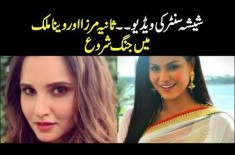 Sania Mirza And Veena Malik Are Fighting Over Shisha Cafe Video