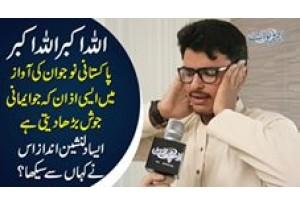 Pakistani Boy Gives Beautiful Azan   How Does He Copy Adhan Of Masjid Al Haram?
