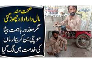 Motivational Story Of A Disable Mochi In Lahore