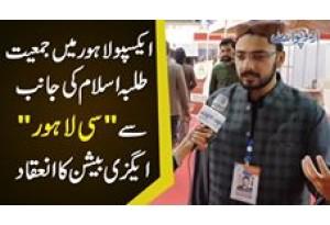 Expo Lahore Mein Jamiat Talba Islam Ki Janib Se Si Lahore  Exe Bishn Ka Ineqad