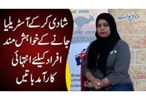 How To Migrate Australia From Pakistan | Advice On Australian Immigration Spouse Marriage Visa