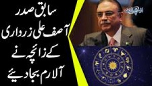 Sabiq Sadar Asif Ali Zardari Ke Zaicha Ne Alarm Baja Diay