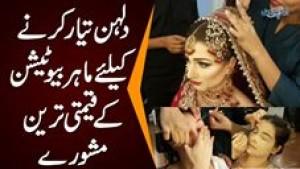 Dulhan Tayar Karne Ke Liye Maahir Butishn Ki Qeemti Tareen Mashwaray