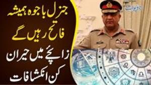 General Bajwa Hamesha Faateh Rahen Ge