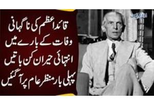 Quaid E Azam Ki Naghani Wafaat K Barey Mein Intehai Heran Kun Baatain Pehli Bar Manzar E Aam Par Aa Gayin