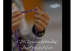 Dimaghi Quwat Barhane, Nasha Chorne Aur Dushmano Per Hebat Taari Karnay Wali Rohani Tasbih