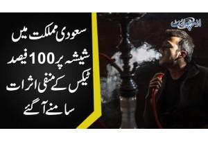 Saudi Mumlikat Mein Shesha Par 100 Fisad Tax Ke Mandi Asraat Samne Agaye