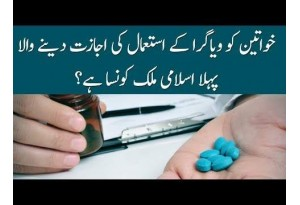 The First Country To Allow The Usage Of Viagra For Females