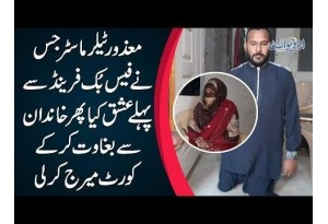 Handicapped Man's Love Marriage Sets The Example Of Humanity
