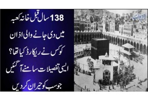 Who Recorded The Historic Adhan Voice 138 Years Before In Khana Kaaba... An Astonishing Video
