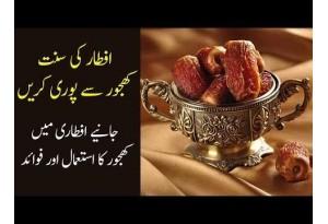 Iftar Ki Sunnat Khajoor Se Poori Karain, Janiay Khajoor Ka Istamal Aur Fawaid