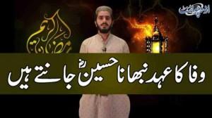 Wafa Ka Eyhad Nibhana Hussain Jante Hain