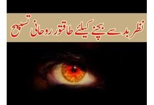 Nazr E Bad Se Bachnay K Liay Taqatwar Rohani Tasbih
