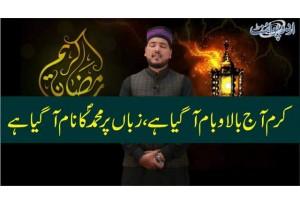 Karam Aaj Baala O Baam Agaya Hai Zuba Par Muhammad Ka Nam Agaya Hai