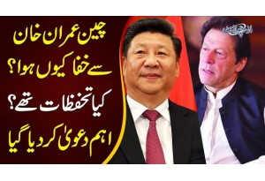 China Expresses Disappointment About PTI Govt | Watch To Know Details