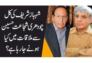 Shahbaz Sharif Kal Chaudhry Shujaat Hussain Se Mulaqat Karen Ge Kya Hone Ja Raha Hai