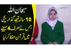 10-Year-Old Hafiza Memorizes Holy Quran In Just 4 Months | Watch Her Tough Routine In The Video