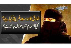 Talaq Ka Darust Tarika Kya Hai Kya Islam Main Halala Jaiz Hai