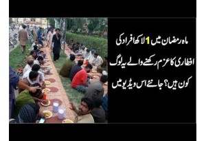 People Who Are Commited To Serve 100,000 People During Ramazan, Watch Details