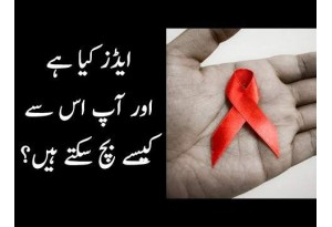 HIV And Aids In Pakistan   A Warning For Everyone   How Can You Protect Yourself?